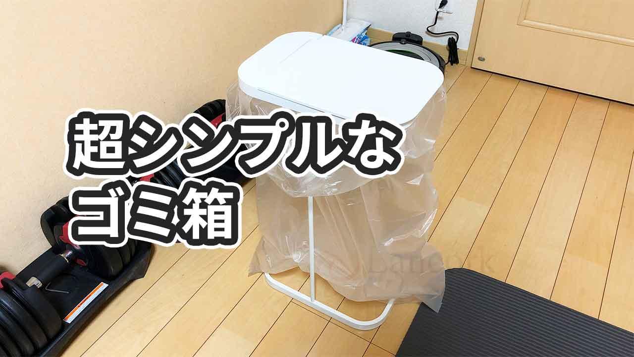 山崎実業のゴミ箱「分別ゴミ袋ホルダー ルーチェ」