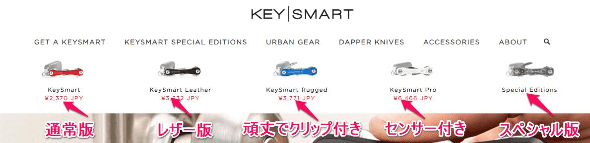 KeySmart を10ドル安く買う KeySmartを選ぶ