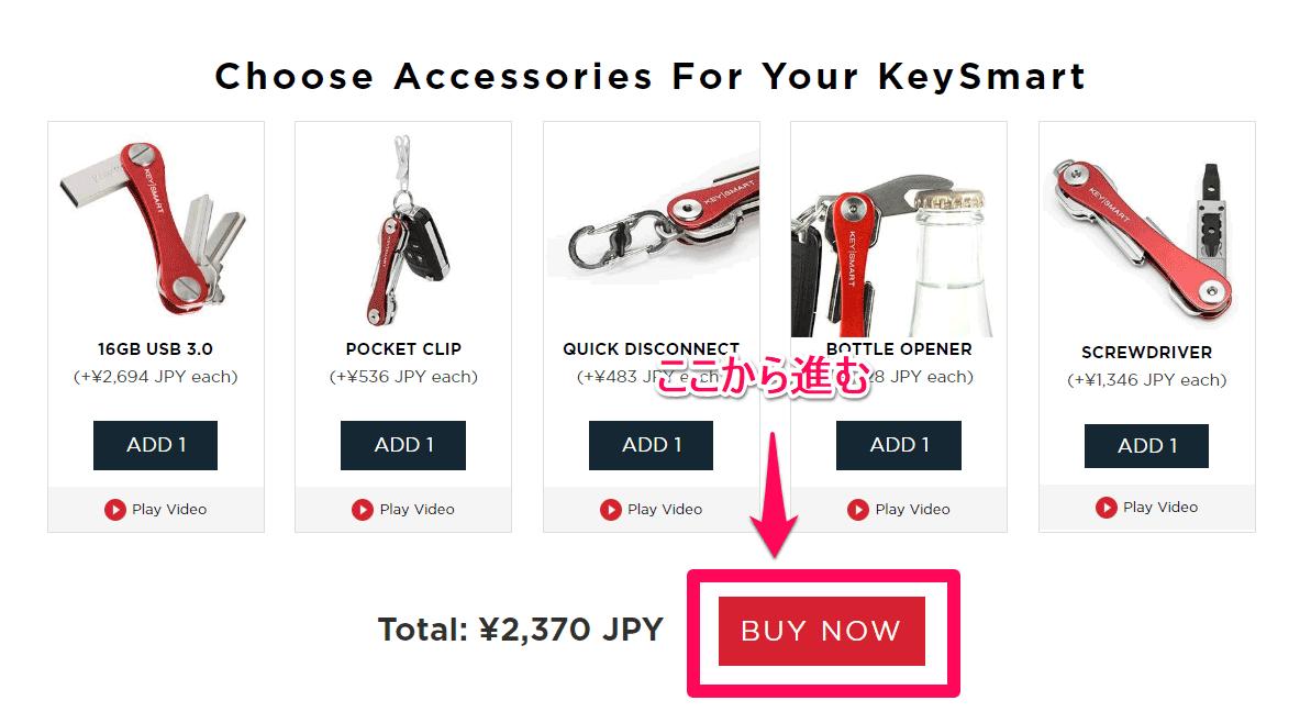 KeySmart を10ドル安く買う BUY NOW