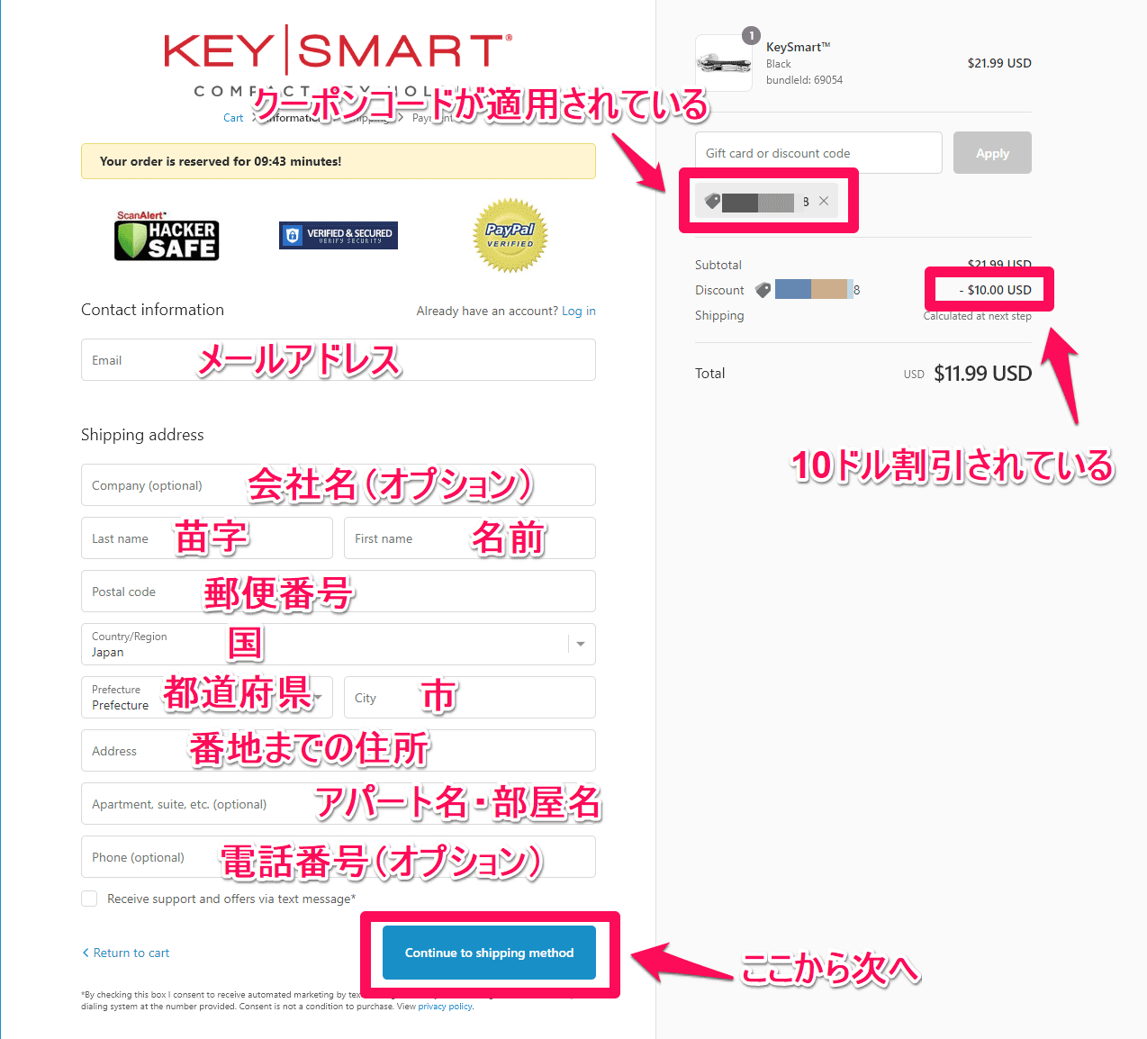 KeySmart を10ドル安く買う 発送情報の入力
