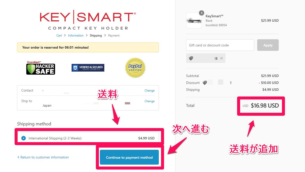 KeySmart を10ドル安く買う 送料の確認