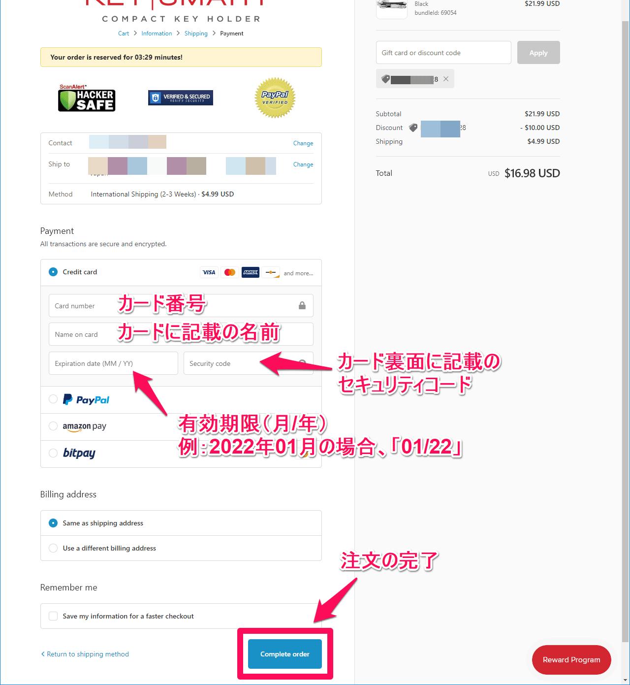 KeySmart を10ドル安く買う 支払い情報の入力