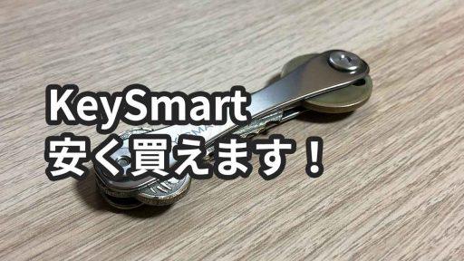 KeySmart を安く買う方法