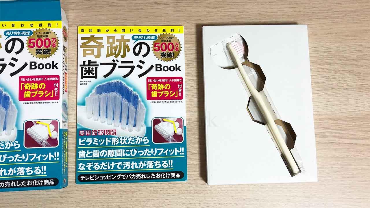 奇跡の歯ブラシBook 中身