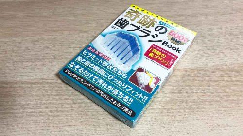 歯ブラシの本・・?「奇跡の歯ブラシBook」を読んでみた感想・レビュー