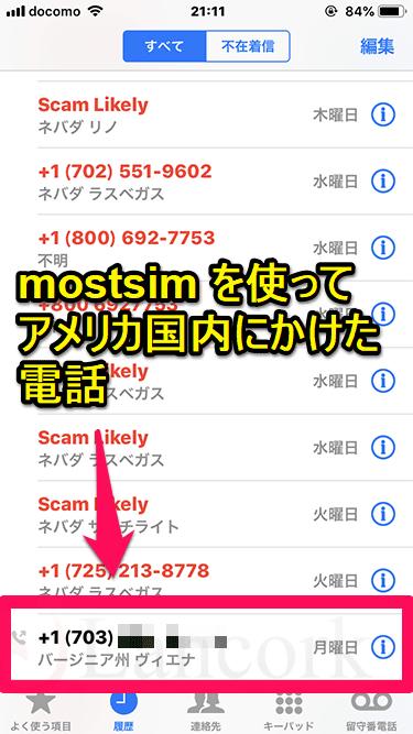 mostsim を使ってアメリカ国内に電話