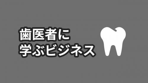 「成功する歯科医院経営 88の法則」を読んでみた感想・レビュー