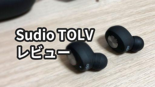 Sudio TOLV レビュー
