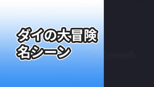 ダイの大冒険の泣ける名シーンランキング5選【28年のファンが選ぶ】