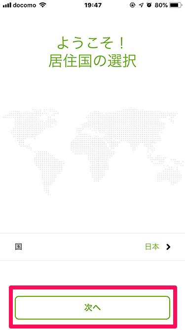 ルンバのiRobot HOMEアプリ設定 居住国の選択