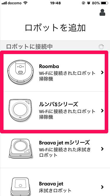 ルンバのiRobot HOMEアプリ設定 シリーズの選択