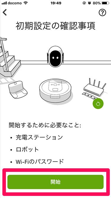 ルンバのiRobot HOMEアプリ設定 確認