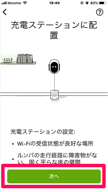 ルンバのiRobot HOMEアプリ設定 充電ステーションにのせる