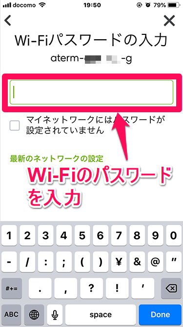 ルンバのiRobot HOMEアプリ設定 WiFiパスワード指定