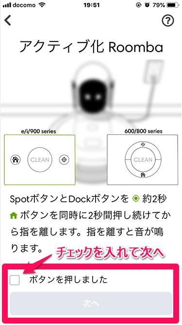 ルンバのiRobot HOMEアプリ設定 アクティベート