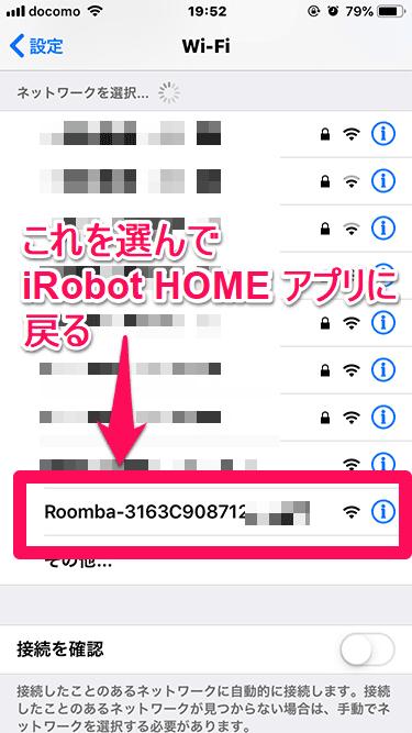 ルンバのiRobot HOMEアプリ設定 Roombaネットワークを選択