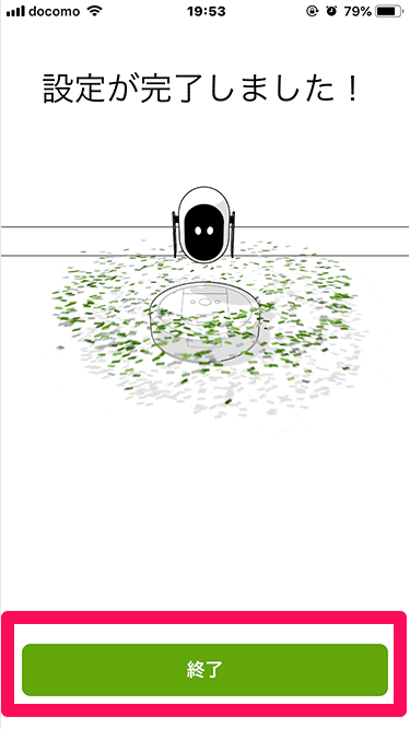ルンバのiRobot HOMEアプリ設定 設定完了画面