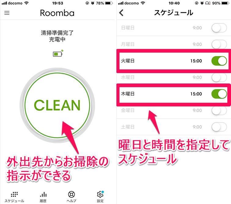 ルンバのiRobot HOMEアプリ スケジュールとリモート操作
