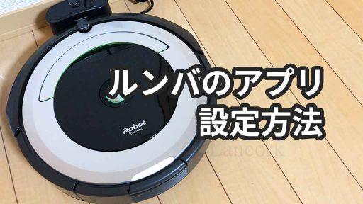 ルンバのiRobot HOMEアプリ設定方法