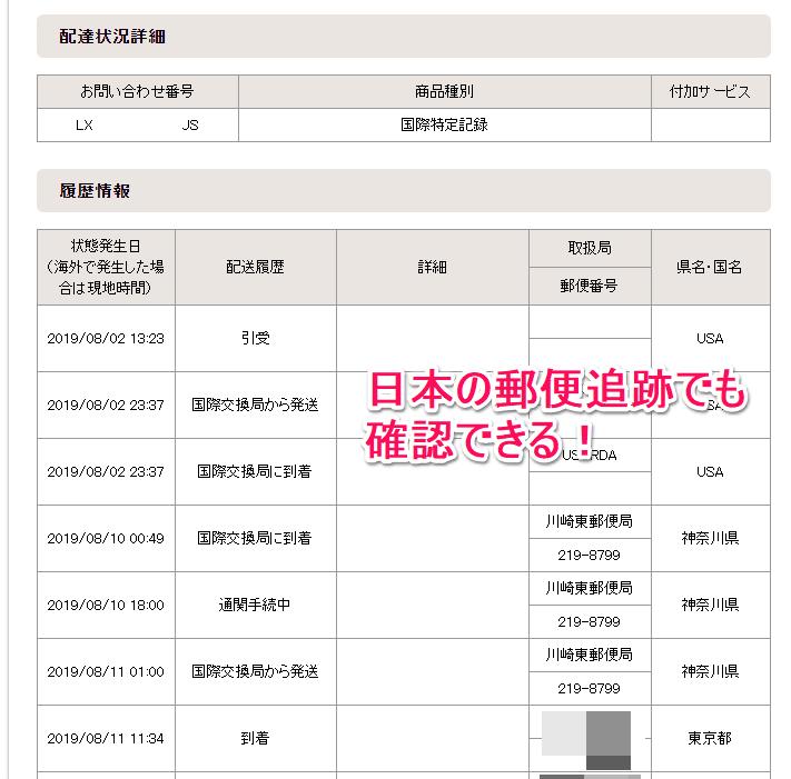 日本郵便でのトラッキング