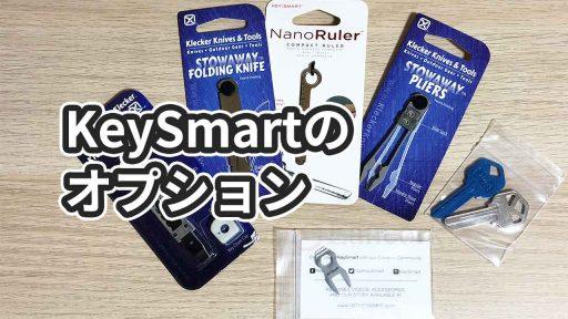 KeySmartのオプション