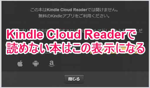 Kindle Cloud Reader 対象の本しか読めない