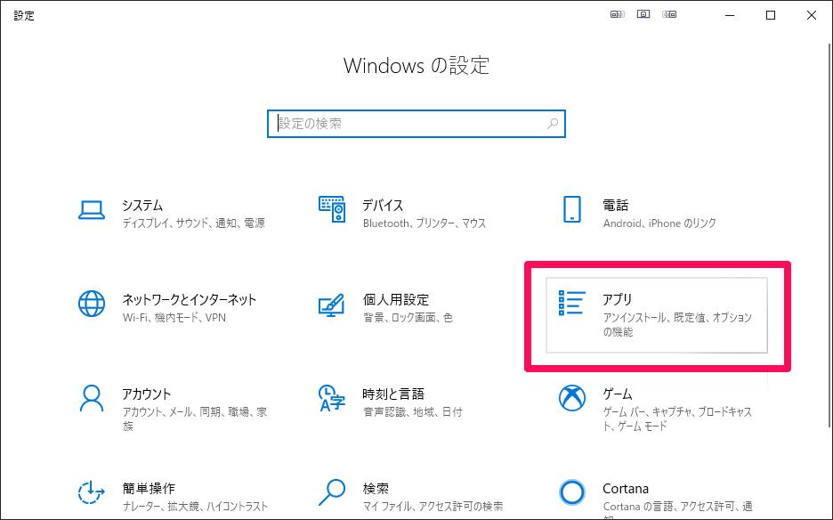 WIndowsのアプリ設定を開く