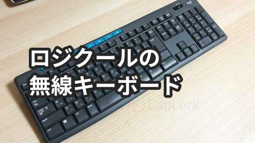 ロジクール ワイヤレスキーボード「K275」