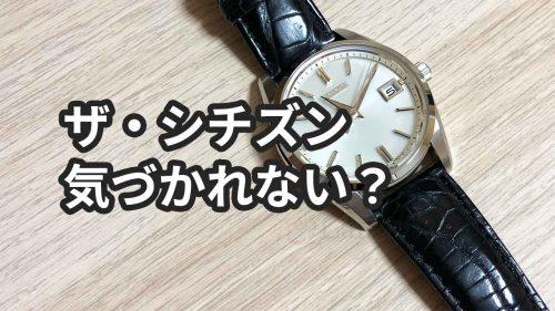 ザ・シチズンの腕時計は気づかれないのでこんな方にはおすすめしません
