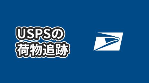 USPSでのアメリカから日本への配送追跡ステータスの流れ一覧【トラッキング】