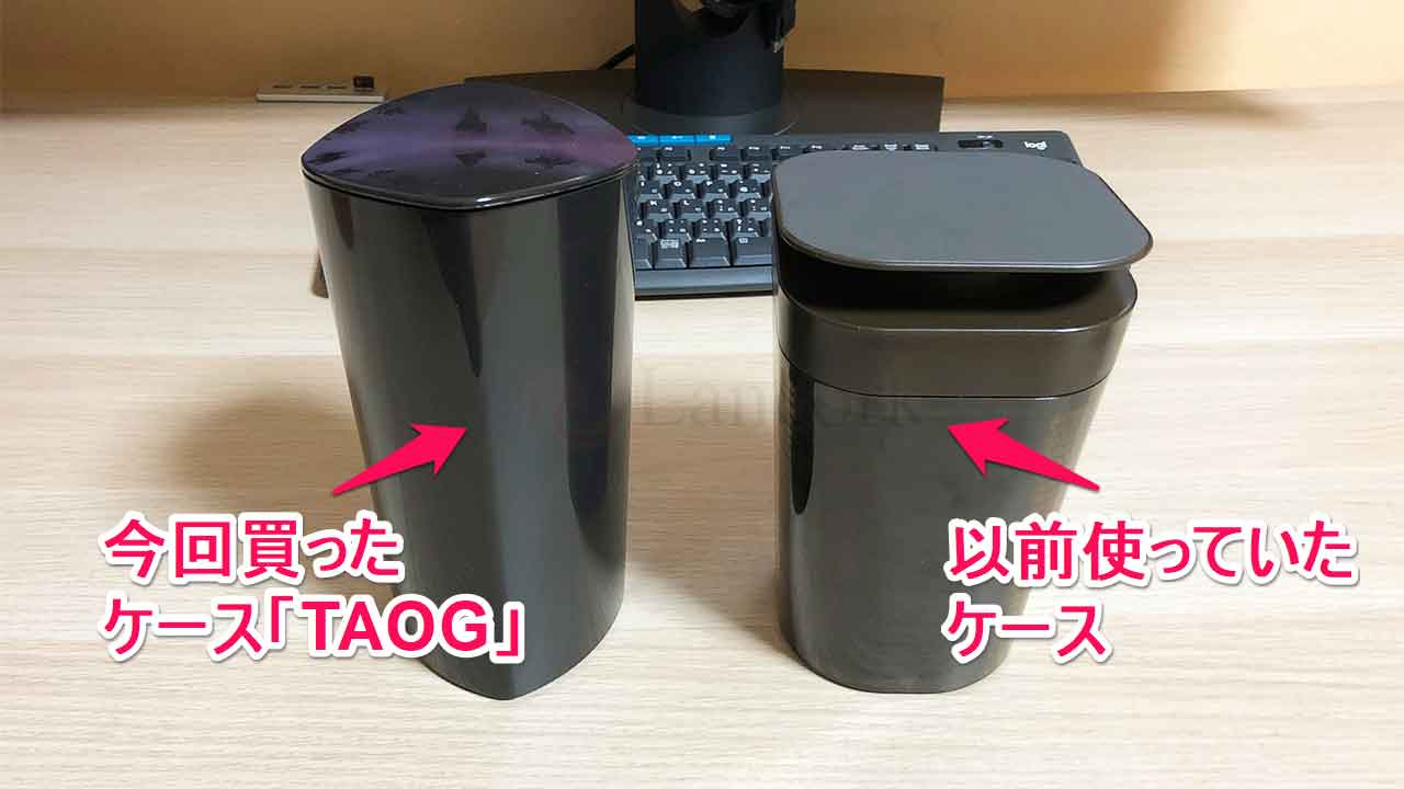 ウェットティッシュケース「TAOG」以前のケースと比較