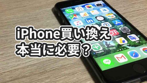 iPhone買い換えは本当に必要?iPhone11シリーズを買わない3つの理由