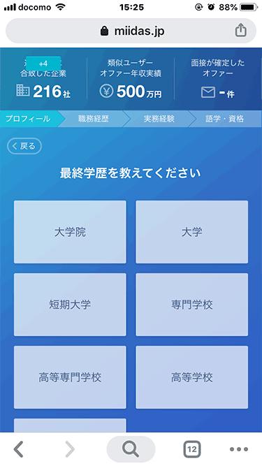 ミイダス 最終学歴