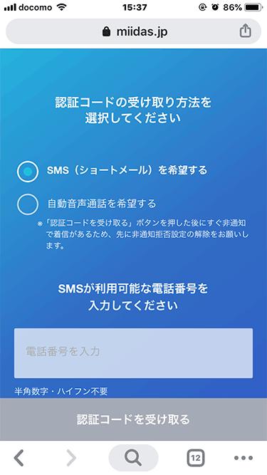 ミイダス SMSで認証