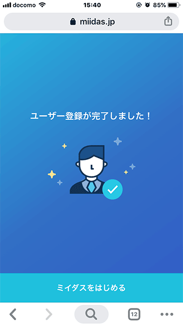 ミイダス ユーザー登録完了