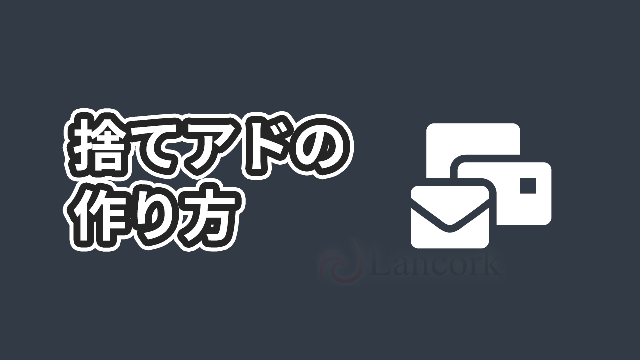 捨てアド(使い捨てメールアドレス)の作り方