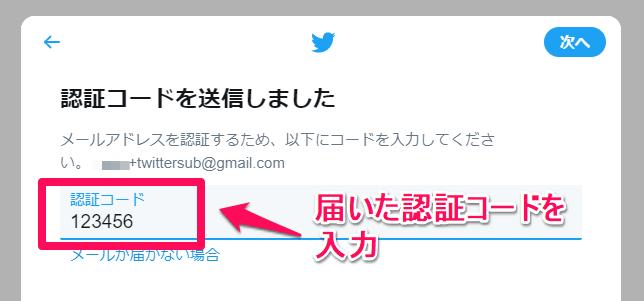 コード ない 認証 twitter 届か