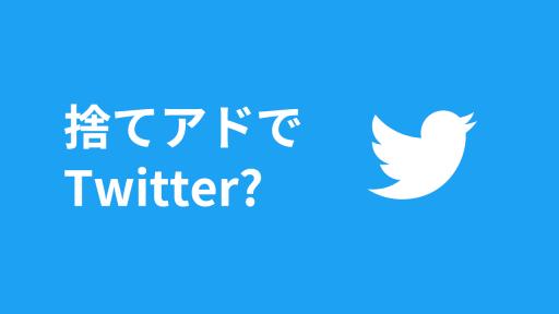 捨てアドでTwitterアカウントの登録はできる?【おすすめできません】
