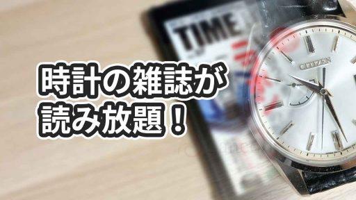 時計雑誌が50冊以上読み放題になるアプリの使い方