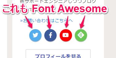 Font Awesome ウェブサイトでの使用例