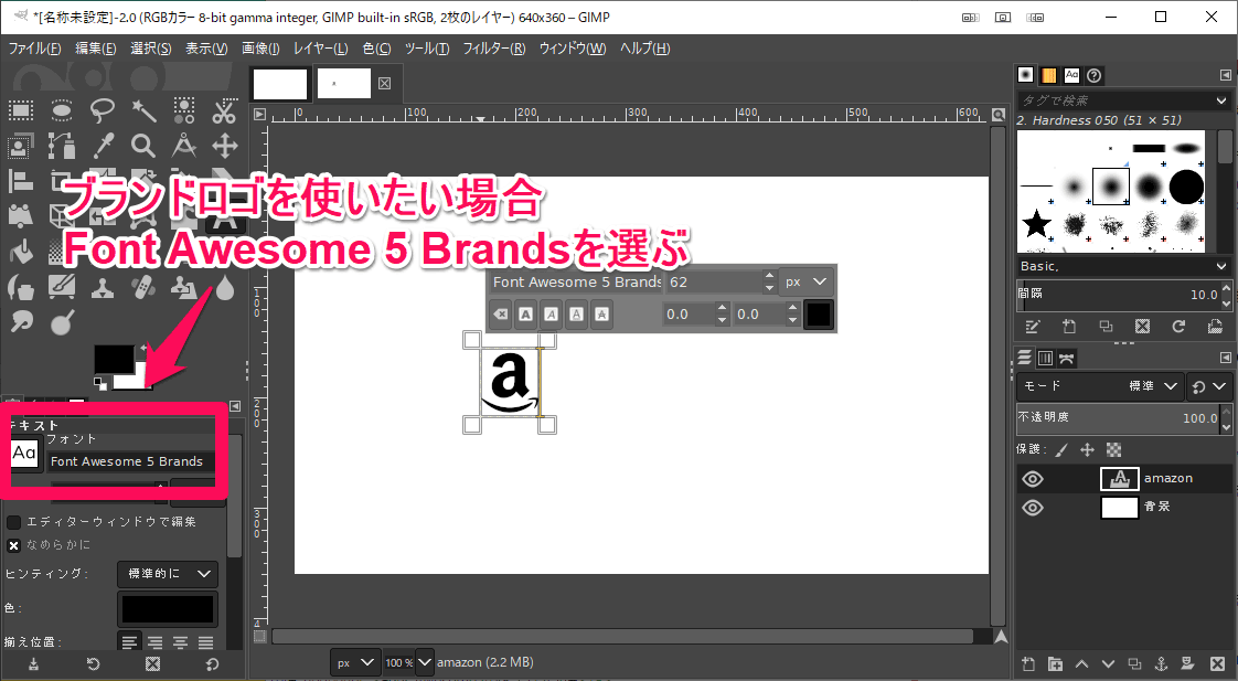 Font Awesome GIMP で使う