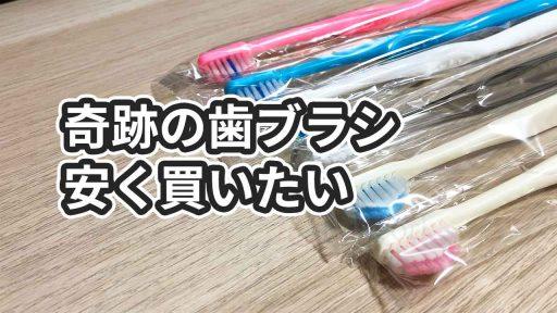 奇跡の歯ブラシが最安値で買える通販を調査した結果