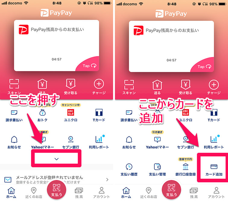 PayPay カード追加