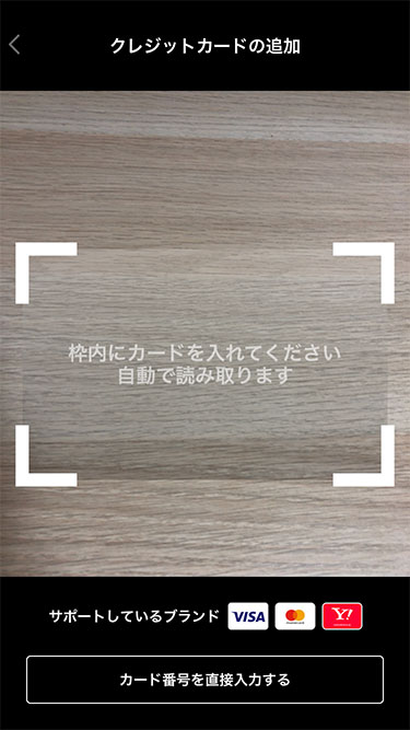 PayPay カード読み取り