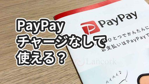 PayPayはチャージしないと使えない?