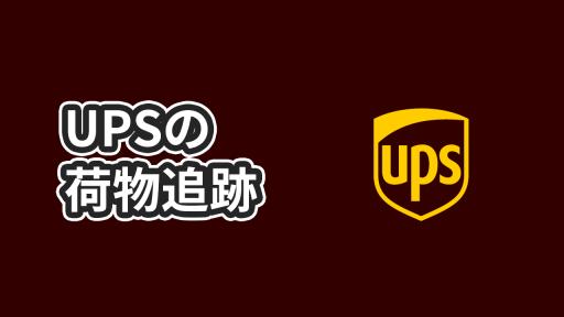 UPSでのアメリカから日本への配送追跡ステータスの流れ一覧
