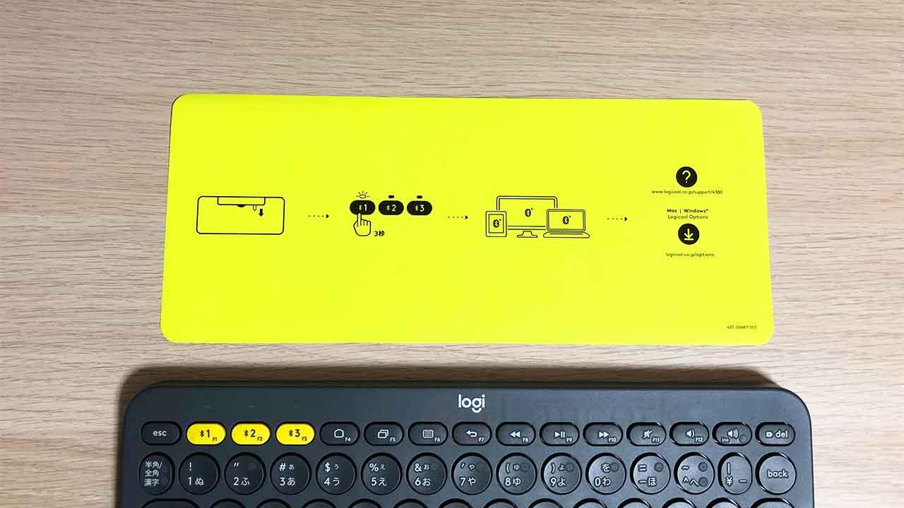 ロジクールのキーボード K380 説明書