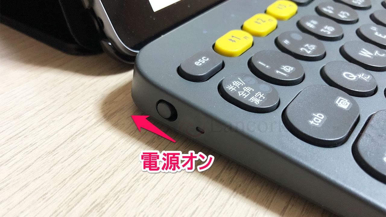 ロジクールのキーボード K380 電源スイッチ