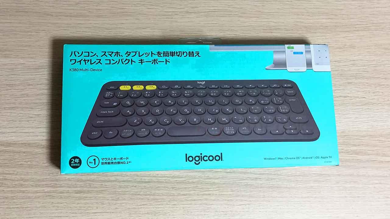 ロジクールのキーボード K380 パッケージ