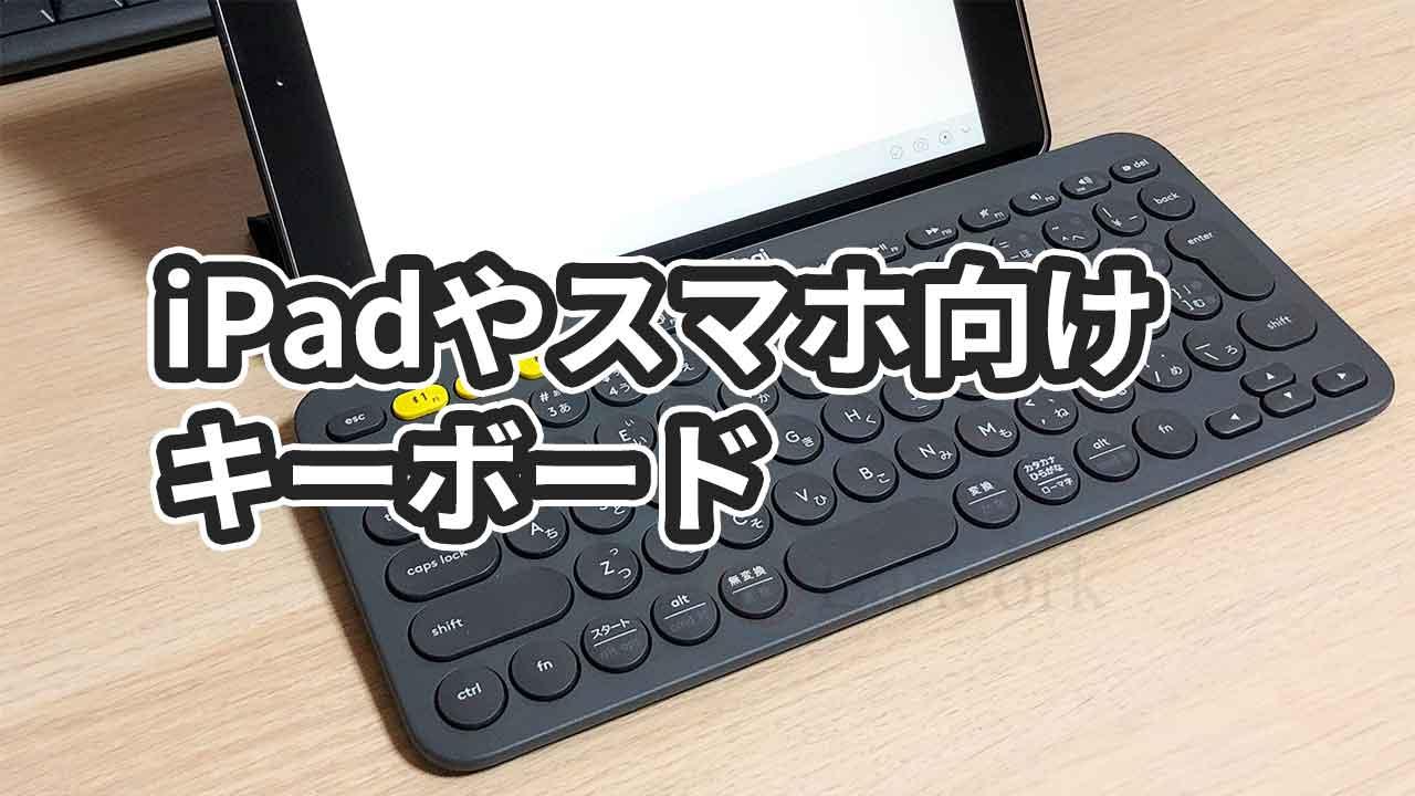 ロジクールのキーボード K380
